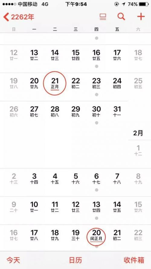 2262年为什么可以过两个春节原因 2262年日历表春节是哪几天