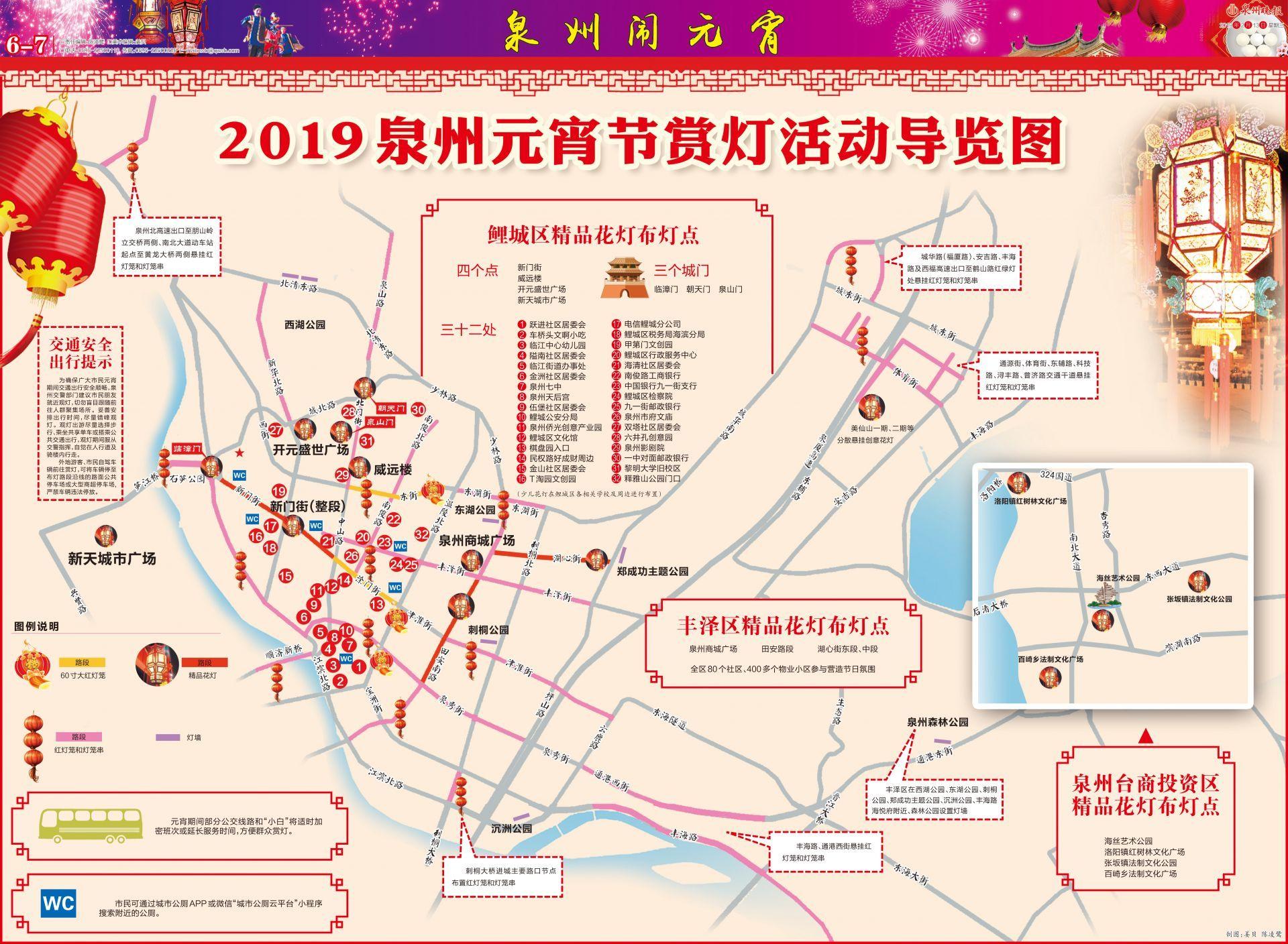 2019泉州元宵节赏灯活动导览图出炉