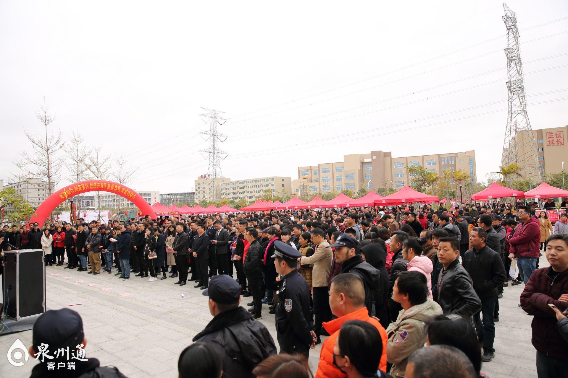 晋江五里开发区举行新春招聘会暨人才交流服务共享中心正式揭牌