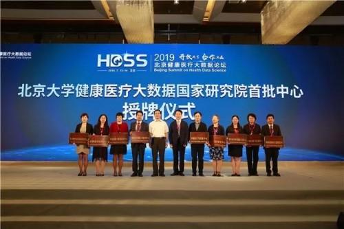 北京大学国家研究院糖网大数据研究中心正式成立