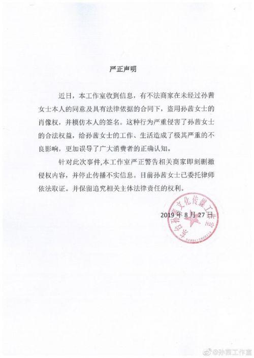 孙茜方谴责商家盗用肖像:谢谢品牌喜欢 但要遵守法律