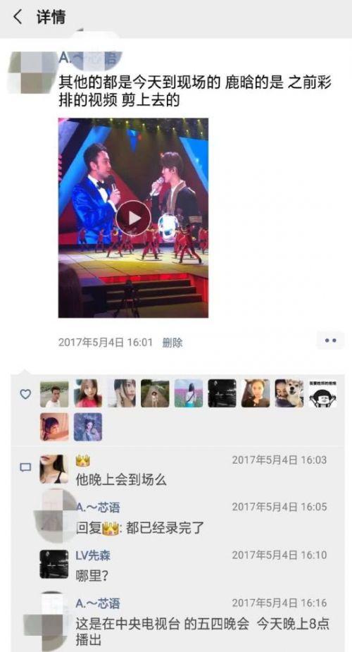 打脸!鹿晗方刚辟谣 网友晒视频证其没去晚会现场