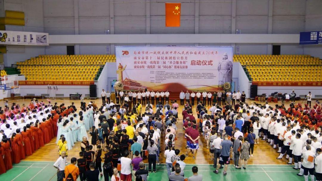 南安統一戰線慶祝新中國成立70周年系列活動正式啟動