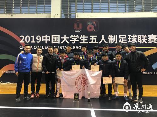中国大学生五人制足球联赛南大区赛 华侨大学队勇夺亚军