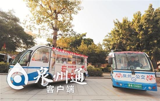 """泉州:社区巴士""""小白""""换装、三轮车""""小红""""亮相"""