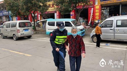 阿婆走失一天未进食 泉州巡警暖心相助送回家