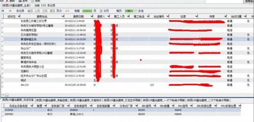 勤哲EXCEL服务器做终端通信规划设计管理平台