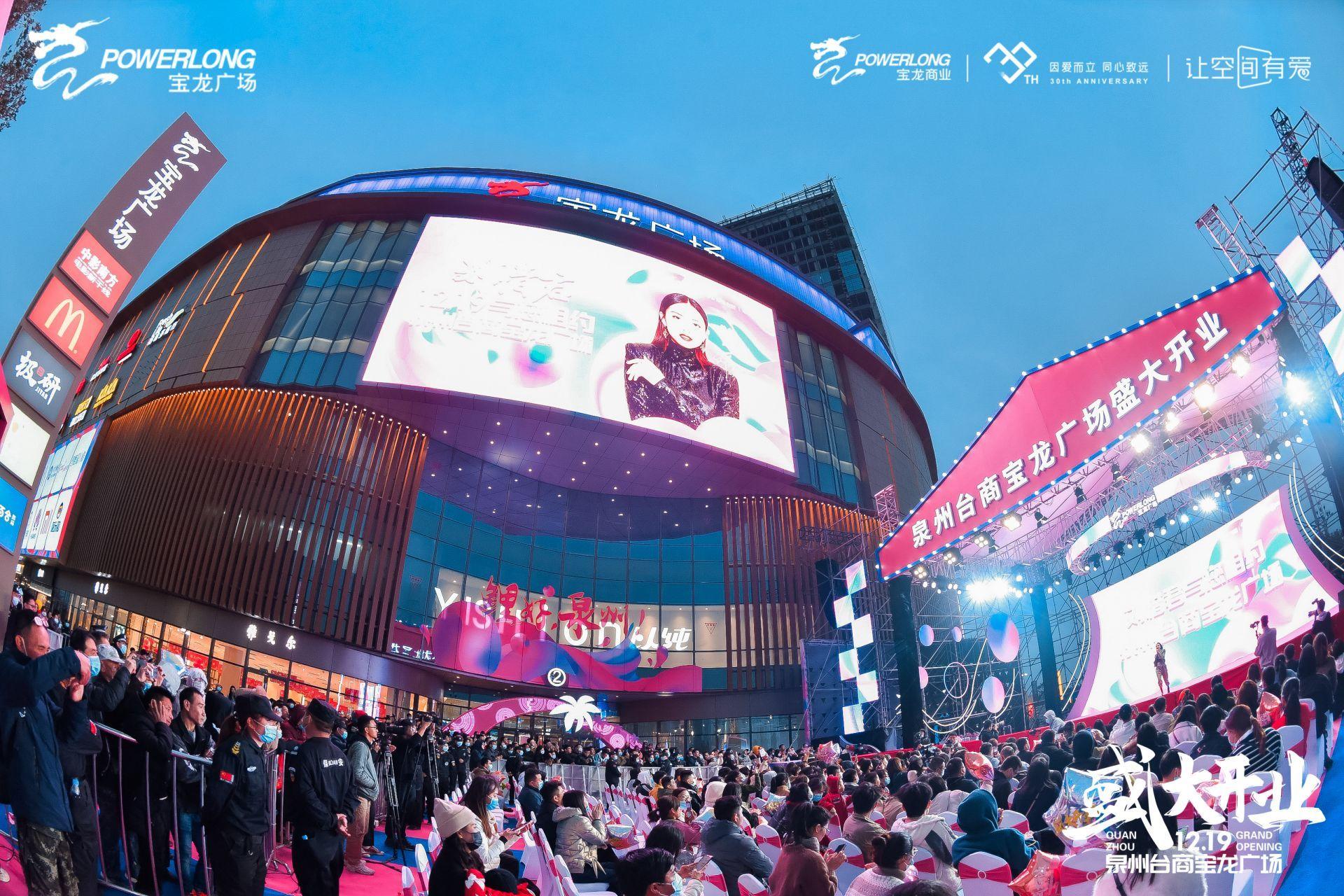 龙曜东南 泉州台商宝龙广场盛大开业